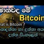 e money sinhala | bitcoin sinhala | bitcoin mining sinhala | e money