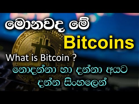 e money sinhala | bitcoin sinhala | bitcoin mining sinhala | e money