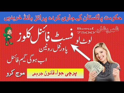 How To Make Money Online From Home    For Prize Bond 7500 National Savings Bank     Prize Bond Pk
