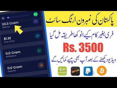How To Earn Money Online From Easy Cash Job 2020   Make Money Online in Pakistan   Payment Proof