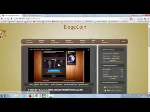 Заработок миллионов Dogecoin. For life pro doge.
