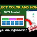 🔘🔴⚫Colors Select செய்து சம்பாதிக்கலாம் | how to earn money online in tamil | Live Payment Proof |