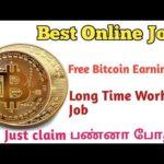 Best Online Job Free Bticoin Earning Job in Tamil ||tamilearntricks||