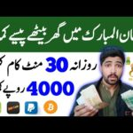 Earn Daily 4000Rs|make money online without investment from gramfree.world site|easypaisa Jazzcash