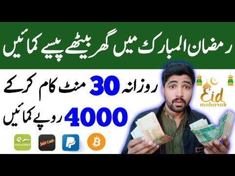 Earn Daily 4000Rs make money online without investment from gramfree.world site easypaisa Jazzcash