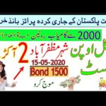 Prize Bond 1500 National Savings Bank || How To Make Money Online For Beginners || Prize Bond Pk