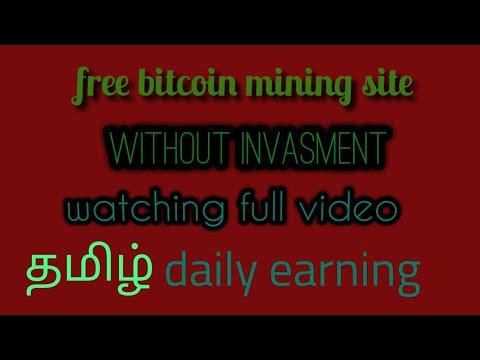 Free bitcoin mining site tamil தமிழ்