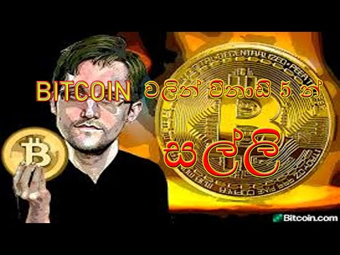 #Best Bitcoin Mining Software 2020 #How to make mony #BITCOIN #සිංහල