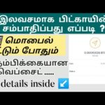How to earn free BITCOIN Tamil | New online jobs Tamil | Trusted online jobs Tamil | Mobile jobs