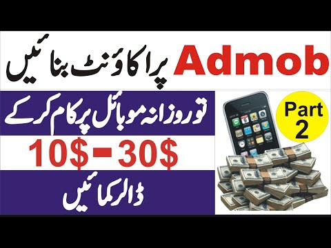 how to make money online with google admob II make money with Apps Part 2