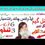 1500 Prize Bond Single Akhra Fainal || How To Make Money Online From Home || Prize Bond Guess Paper