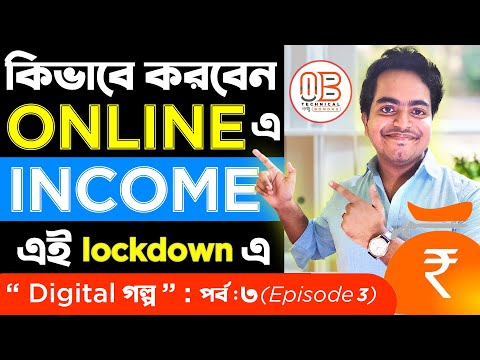 How to easily Earn Money Online in 2020 | 100% Genuine | in Bengali