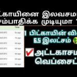 How to earn free BITCOIN (BTC) Tamil | Money earning ideas Tamil | online jobs Tamil | Part time job