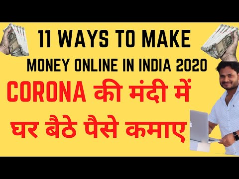11 Ways To Make Money Online In India 2020  | Ghar baithe paise kamaye| work from home | Money,paisa