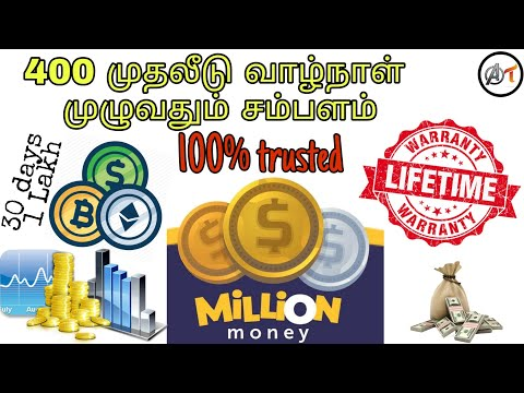 Million money plan explain in tamil | crypto currency tamil | passive income jobs in tamilm | AT