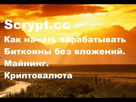 Scrypt.cc – Как начать зарабатывать Биткоины без вложений. Майнинг. Криптовалюта. 20.03.2015