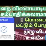 Earn free BITCOIN(BTC) | Play games earn free BTC | money making ideas Tamil | Online jobs Tamil