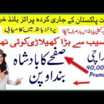 40000 Premium Prize Bond Single Open First    How To Make Money Online From Home