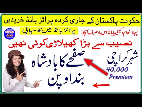 40000 Premium Prize Bond Single Open First || How To Make Money Online From Home
