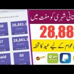 Earn 28881 PKR Daily Easy Work 2020, How To Earn Money Online At Home, Make Money Online in Pakistan