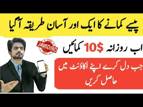how earn money online in pakistan - how make money online in pakistan - Daliy $60 se $70