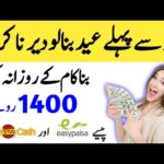 Earn Daily 1400pkr Without Any Work|Make Money Online From Bitshark site|withdraw easypaisa Jazzcash