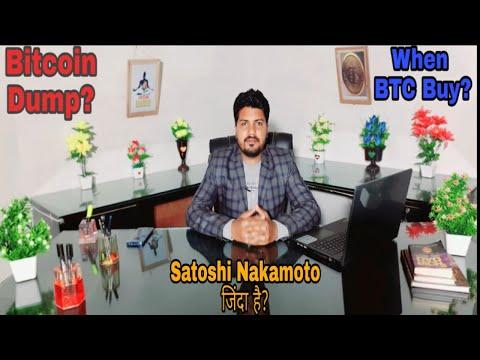 News 438-आखिर Bitcoin क्यों Dump हो रहा है?क्या Satoshi Nakamoto अभी जिंदा है? Bitcoin Buy or not?