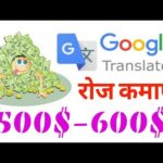 Earn Money Online Using Google Translator Freelancing Translation Work Earn 500$