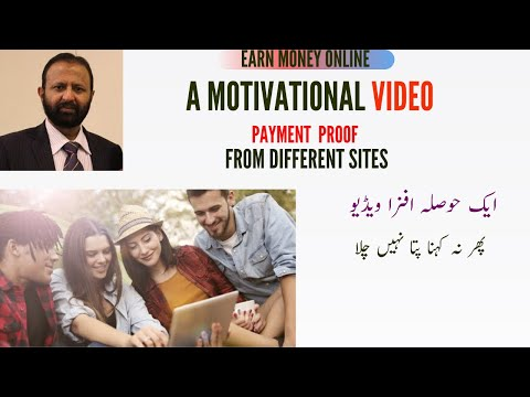 Motivational Video | Earn Money Online | Payment Proof From Different Sites | Hindi/Urdu |