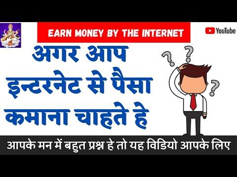 Online Earn Money Tips For Beginners | Question Answer to Earn Money Online | Gyan Alert