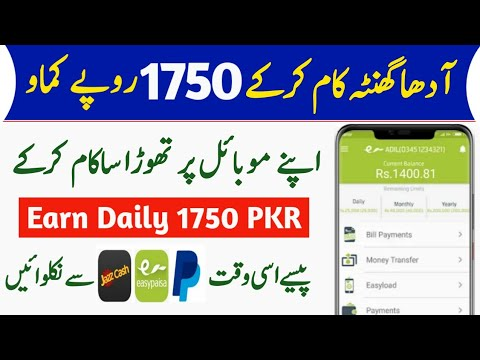 Real Online Earning App in Pakistan Urdu Hindi Tutorial - Make Money online Without investment