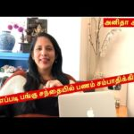 நான் எப்படி பங்கு சந்தையில் பணம் சம்பாதிக்கிறேன்? | How I make money online through shares | Tamil
