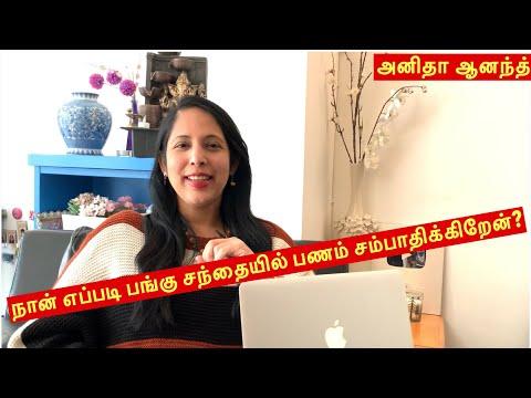 நான் எப்படி பங்கு சந்தையில் பணம் சம்பாதிக்கிறேன்?   How I make money online through shares   Tamil