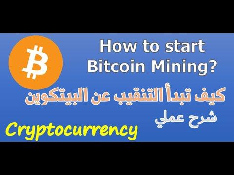 1 - How to start Bitcoin mining? كيف تبدأ التنقيب عن البيتكوين؟ شرح مختلف بطريقة عملية للمبتدأين