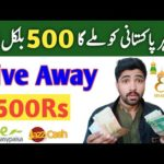 Eid Gift 500 Rs Give Away|Make Money Online with Asad Online|Easypaisa, Jazzcash Give Away 500Rs