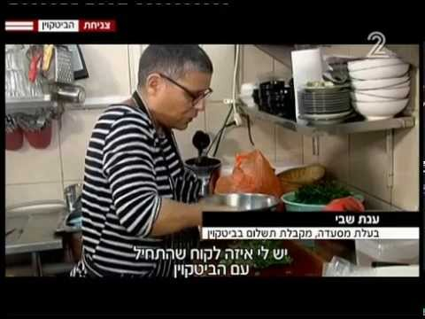 נפילת הביטקוין – חדשות ערוץ 2 – 22.03.15