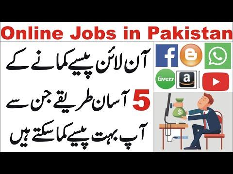 5 best ways to make money online in Pakistan II how to make money online in Pakistan