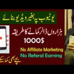 Make Money Online on Youtube Without making Video in 2020    Earn Money Online