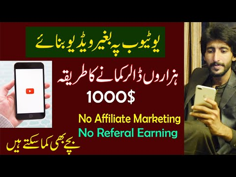 Make Money Online on Youtube Without making Video in 2020 || Earn Money Online