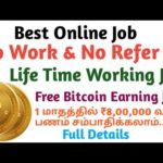 Free Btccion Earning Job No Work &No Refer Life Time Working Job in Tamil||Tamilearntricks||