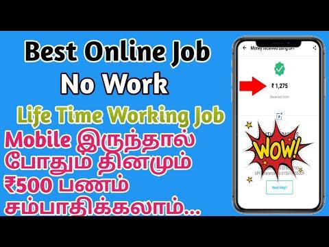 Best Online Job No work in Tamil ||tamilearntricks||