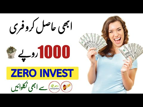 How to earn money online in pakistan || How to earn money without investment