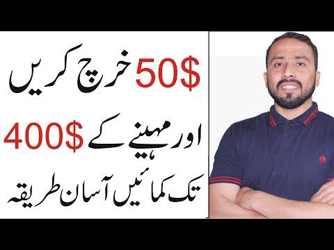 Make Money Online In Pakistan || Invest 30$ Earn $250-500$ For Lifetime Deals