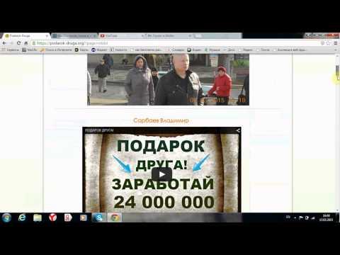 как заработать 40000 рублей в месяц   Подарок-друга.рф который реально платит проверил сам
