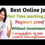 Best Online Job Without Investment Job part Time working Job   TamilearntricK  