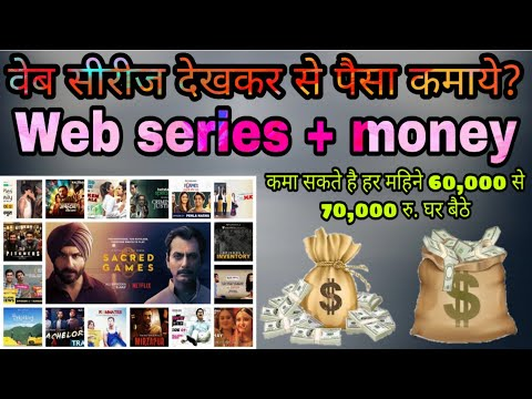 How to Make money Online by web series ll वेब सीरीज से घर बैठे पैसे कैसे कमाए ?