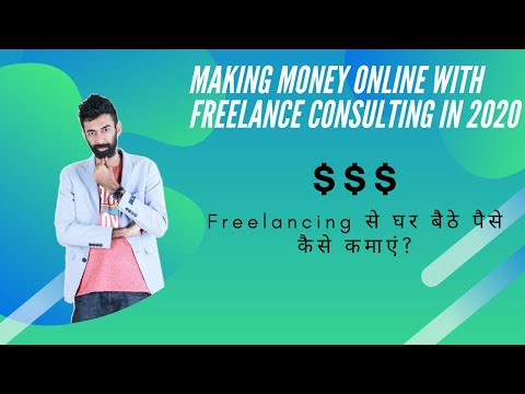 How to Make Money Online Post Covid-19 with Freelance Consulting in 2020: घर बैठे पैसे कैसे कमाएं?