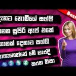 Make money online app 2020 GL SL