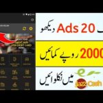 How to Earn Money by Watching Ads | Make Money Online