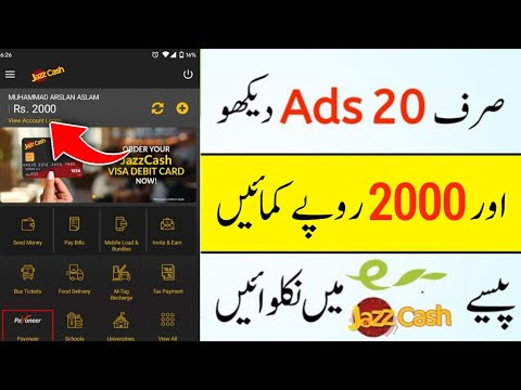 How to Earn Money by Watching Ads   Make Money Online